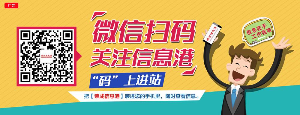荣成信息港微信公众平台